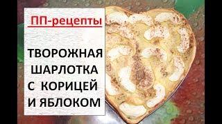 Творожная ШАРЛОТКА в духовке ♡ ПП рецепт ♡