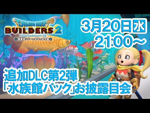 ドラゴンクエストビルダーズ2 追加DLC第2弾「水族館パック」お披露目会
