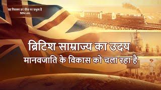 """Hindi Christian Documentary """"वह जिसका हर चीज़ पर प्रभुत्व है"""" क्लिप - ब्रिटिश साम्राज्य का उदय मानवजाति के विकास को चला रहा है"""