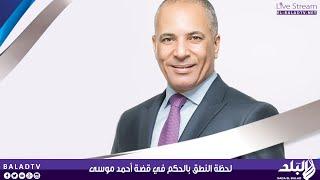 بالفيديو.. لحظة الحكم ببراءة الإعلامي أحمد موسى