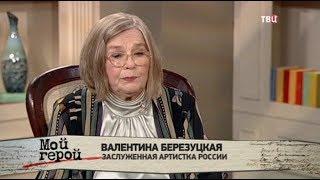 Валентина Березуцкая. Мой герой