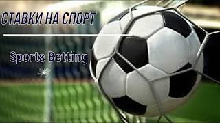 Футбол Испания Примера Экспресс кф 3 23