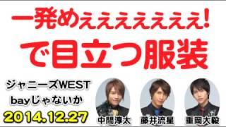 ジャニーズWESTの1stコンサート『一発めぇぇぇぇぇぇぇ!』が、来年のお...