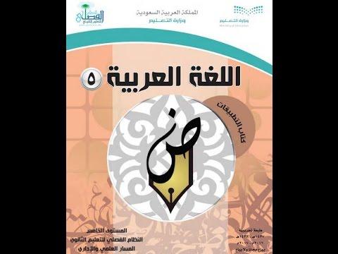 حل كتاب اللغة العربية 5 مقررات