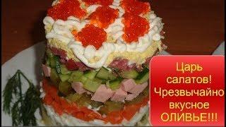Царь салатов!Чрезвычайно вкусное ОЛИВЬЕ!!!Идеи оформления и подачи салата Оливье к Новому году!