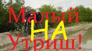 Анапа #4.  Первый заезд на Малый Утриш. Апрель 2016. Дорога через заповедник.