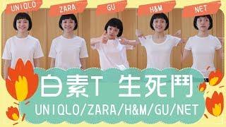 白色素T生死鬥:UNIQLO/ZARA/GU/H&M/NET