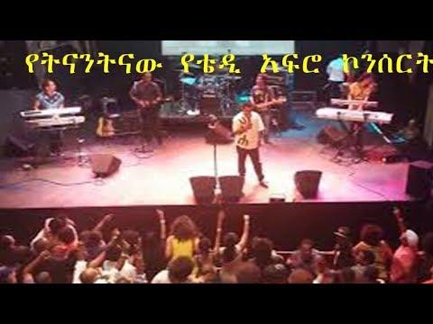 Ethiopia:Tedy Afro Concert Yestrday የትናንትናው የቴዲ አፍሮ ኮንሰርት(2018)