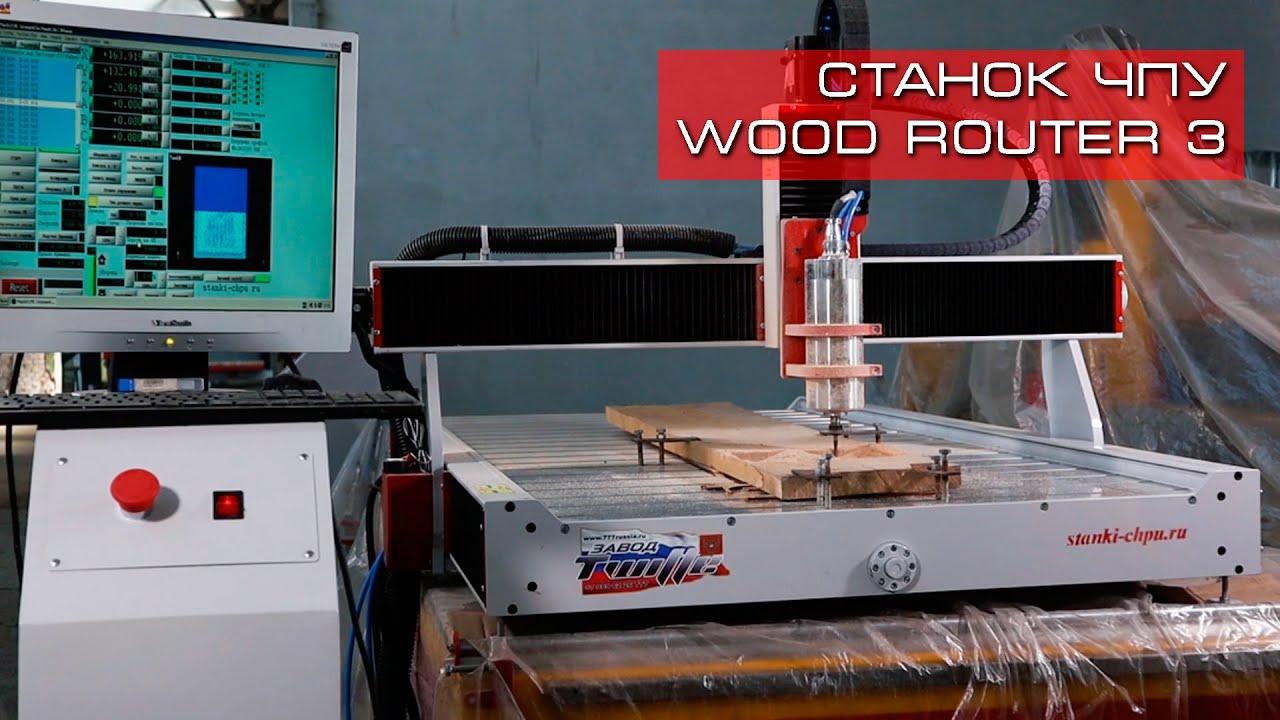 Изготовление иконы на станке чпу Wood router 3