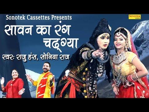 sawan-ka-rang-chadgya-|-raju-hans,-sonia-raj-|-latest-bholenath-song-2019-|-bhole-baba-ke-bhajan