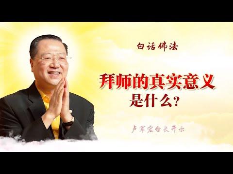 卢台长白话佛法开示精选【拜师的真实意义是什么?】
