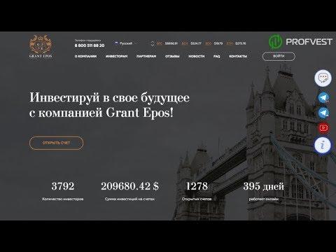Офис Grant Epos в Ростове-на-Дону –