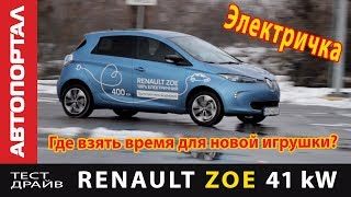 Тест-драйв Renault Zoe  Радости и горести электромобиля А у вас есть лишнее время?