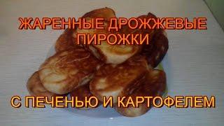 Жаренные дрожжевые пирожки с печенью и картофелем рецепт 2019
