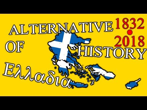 Alternative History of Modern GREECE - 1832 - 2018