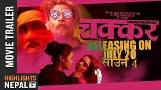CHAKKAR || Nepali Movie 1st Trailer 2018 | Avon Raj Upreti, Arpan Thapa, Srijana, Reecha Sharma