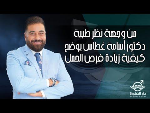 من وجهة نظر طبية | دكتور أسامة غطاس يوضح كيفية زيادة فرص الحمل