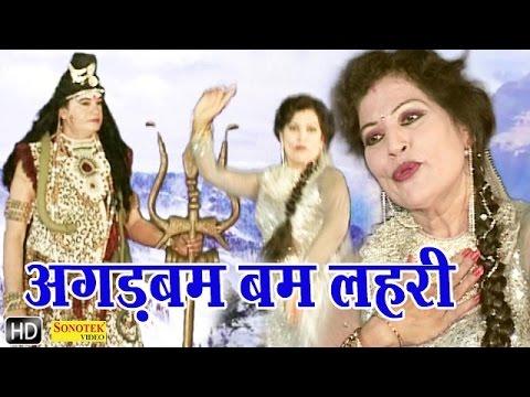 Agad Bum Bum Lahri || अगड बम बम लहरी ||  Master Karampal Sharma, Manju Sharma || Haryanvi Kawad Song