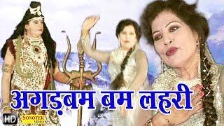 Download Agad Bum Bum Lahri || अगड बम बम लहरी ||  Master Karampal Sharma, Manju Sharma || Haryanvi Kawad Song MP3 song and Music Video