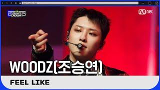 Download '최초 공개' 절제된 섹시美 'WOODZ(조승연)'의 'FEEL LIKE' 무대
