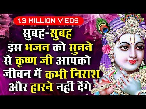 सुबह - सुबह इस भजन को सुनने से श्री कृष्ण जी आपको जीवन में कभी निराश और हारने नहीं देंगे thumbnail