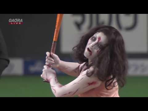 貞子始球式 球速96kmのボールを伽椰子に痛打され力尽きる 【SadakoRing vs KayakoJu On Baseball ceremonial first pitch】