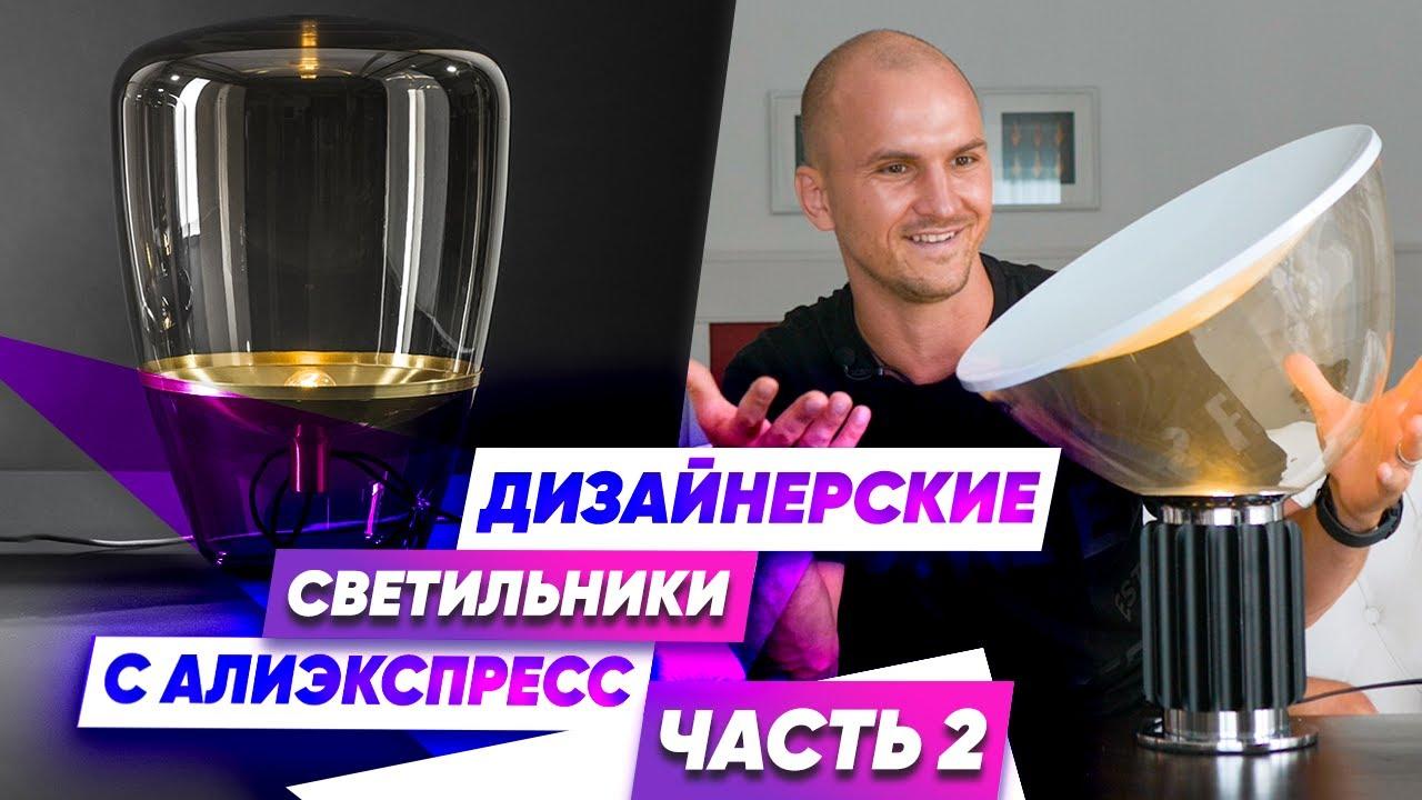 Дизайнерские Светильники с АлиЭкспресс // Aliexpress // Дизайн Интерьера