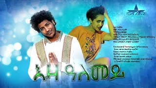 New Eritrean Music 2020-Eza- Alemey by Dejen Tesfalem // ደጀን ተስፋለም   እዛ ዓለመይ ዘርስታ ብልጽትይ ደፊ 2020
