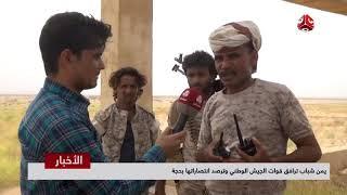 يمن شباب ترافق قوات الجيش الوطني وترصد انتصاراتها بحجة   | تقرير سعد القاعدي