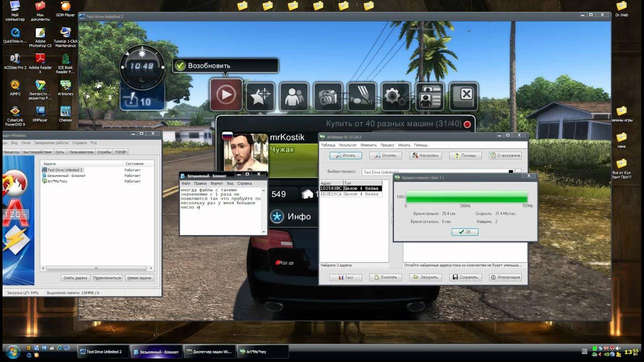 test drive unlimited 2 dlc explo v017 build 7 трейнер