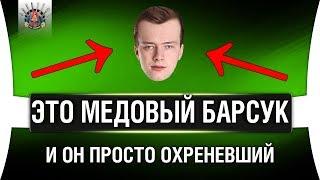 #ЛМСГ 16 - ГРАННИ РАЗДАЕТ ДИКИЕ ВЕРТУХИ / МЕДОВЫЙ БАРСУК (МЕДОЕД)