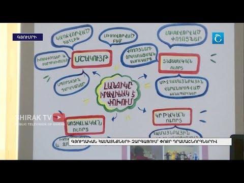 Գյուղական համայնքների զարգացում՝ փոքր դրամաշնորհնե