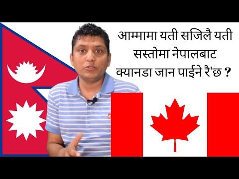 Nepal To Canada Free of Cost ? क्यानडा जान यती सजिलो छ ? Awareness Video By RP Srijan