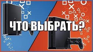 Что выбрать - PS4 Fat Или PS4 Slim ?