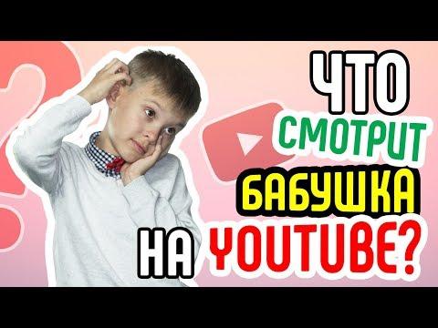 Что смотрит бабушка на YouTube