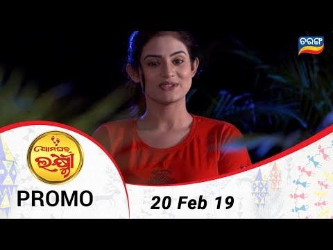 Ama Ghara Laxmi | 20 Feb 19 | Promo | Odia Serial - TarangTV thumbnail