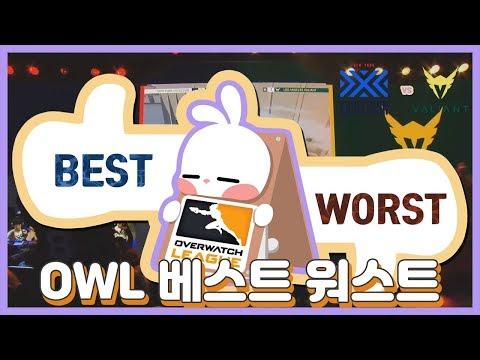 KoX) Overwatch League KoX Best & Worst, 2nd Week NYXL Vs LAV