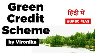 Green Credit Scheme approved by Forest Advisory Committee What is CAMPA fund? Current Affairs 2020