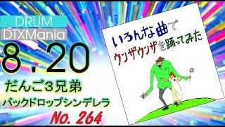 Artist:バックドロップシンデレラ BPM:94.7-215 Notes:1473 ☆楽曲紹介 ...