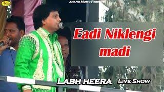 LABH HEERA l EADI NIKLENGI MADI l LIVE SHOW l LATEST SONG 2019 l ANAND MUSIC l NEW PUNJABI SONG 2019