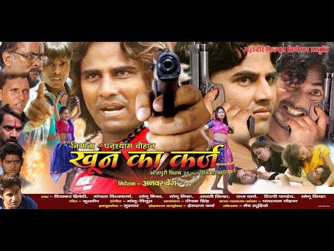 Khoon ka Karz Full Bhojpuri Movie