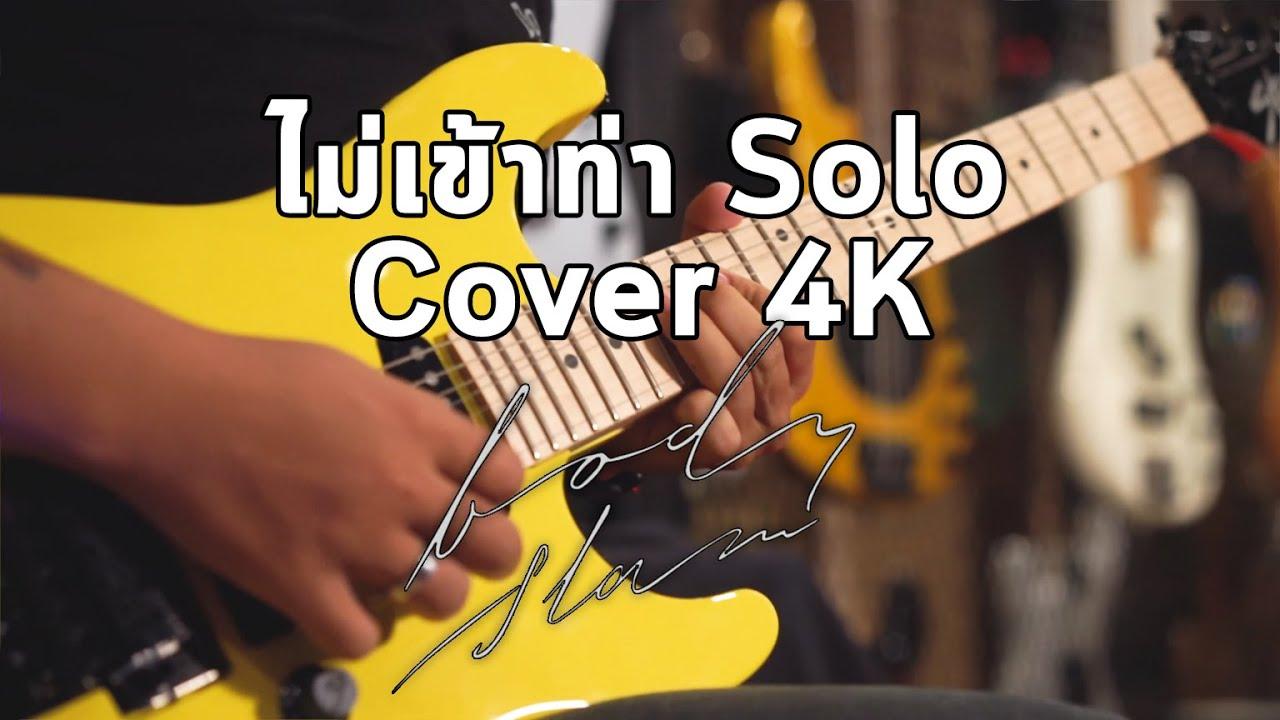ไม่เข้าท่า - Bodyslam Solo Cover By มีนเนี่ยน เพลงใหม่ 2020 !!