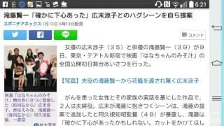 滝藤賢一「確かに下心あった」広末涼子とのハグシーンを自ら提案 スポニ...
