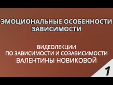 Эмоциональные особенности зависимости - Лекции Валентины Новиковой