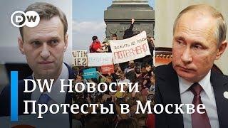 Протесты в России: Путин накажет КПРФ и ЛДПР за провал 'Единой России' – DW Новости (25.09.2018)