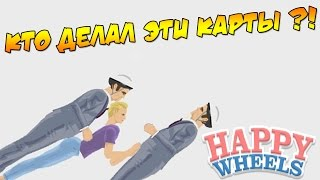 Happy Wheels - НА ГРАНИ ПОРНО! #46