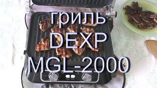 Гриль DEXP MGL-2000. Идём забирать гриль в ДНС. Распаковка. Пробуем готовить первый раз.