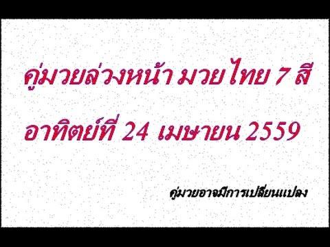 วิจารณ์มวยไทย 7 สี อาทิตย์ที่ 24 เมษายน 2559 (คู่มวยล่วงหน้า)