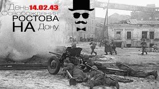 Стихи ко Дню Освобождения Ростова-на-Дону. Участники проекта #ТыПоэт