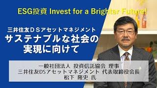 【ESG投資】≪Invest for a Brighter Future!プロジェクト≫投資信託協会 松下理事「三井住友DSアセットマネジメント サステナブルな社会の実現に向けて」